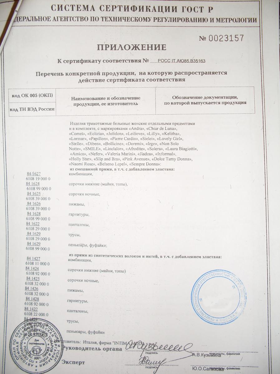 сертификат качества на нижнее белье
