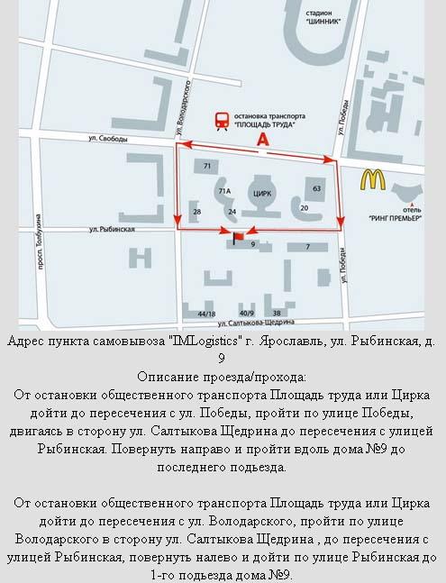Адреса пунктов самовывоза.  Обратите внимание, что сотрудники пункта самовывоза не являются работниками dermosil.ru...